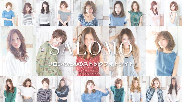 SALOMO サロンのためのストックフォトサイト